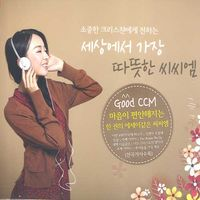 세상에서 가장 따뜻한 씨씨엠 (3CD)