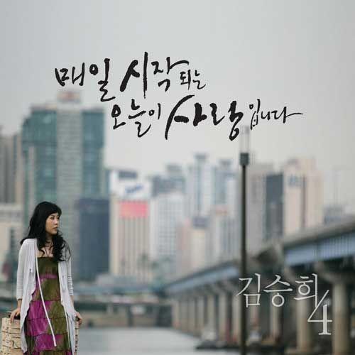 김승희 4 - 매일 시작되는 오늘이 사랑입니다 (CD)