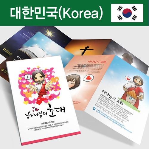 전도지_가장멋진초대_한국어(2매입)
