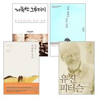 유진 피터슨 2013년~2015년 출간(개정) 단행본 세트 (전4권)