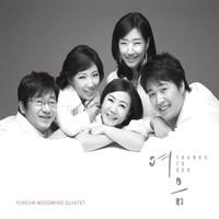 여음 (목관5중주) - THANKS TO GOD (CD)