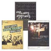 성결교회의 정신, 신학, 삶 관련 세트(전3권)