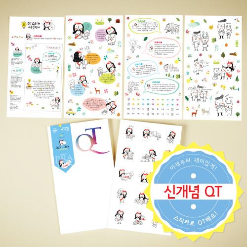 ★캠프코리아★가시면류관 QT셋트03.기도(디자인토스트)