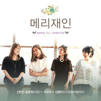 메리재인 merry 才人 - perfect love(CD)