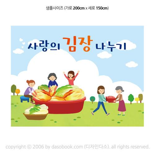 김장현수막_003 ( 200 x 150 )
