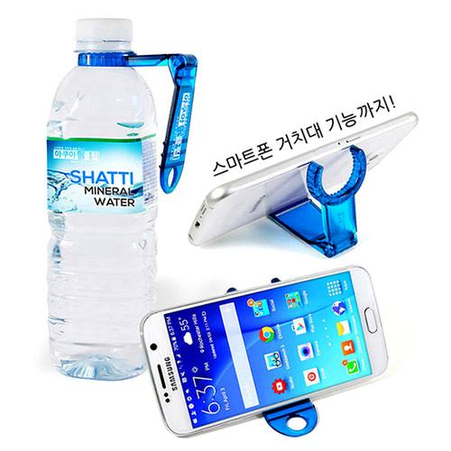 (한셀)아쿠아클립 컬러 거치대(물병, 스마트폰용) 3개