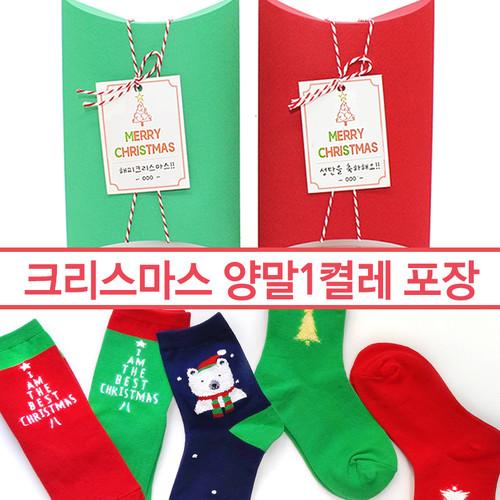 메시지선물 크리스마스양말1켤레_라벨포장완제품