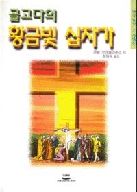 골고다의 황금빛 십자가 - 예수님의 가상칠언