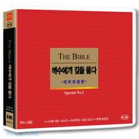 예수에게 길을 묻다 1부 - DVD (10DISC)