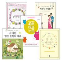 2016년에 출간된 태교 관련 도서 세트 (전5권)