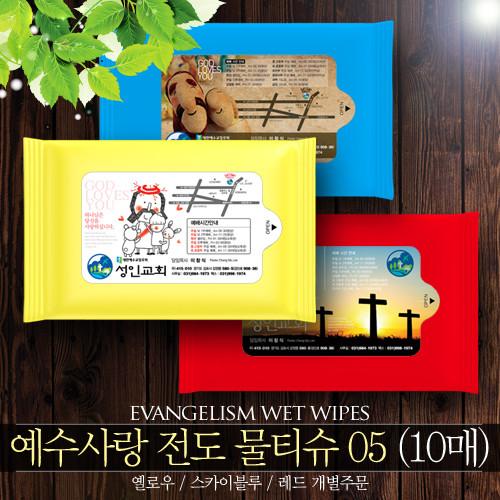 ★캠프코리아★ 예수사랑 전도 물티슈 05 (10매 ) (무료배송)