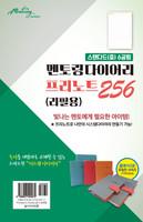 2021 멘토링 다이어리 스탠다드(중) - 프리노트256 (리필용) / 6공링