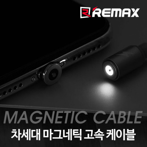 REMAX 마그네틱 케이블
