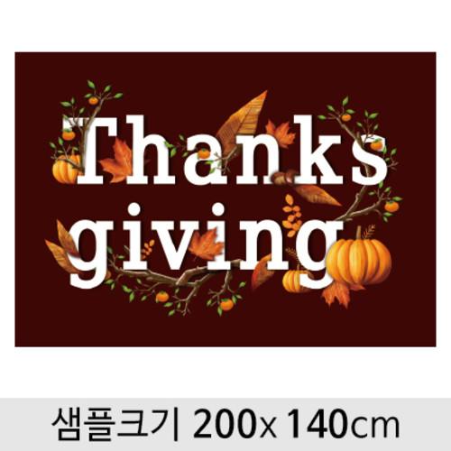 추수감사절현수막-049 ( 200 x 140 )