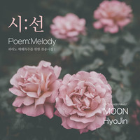 문효진 - 피아노 예배특주를 위한 찬송시집 1 : 시선 (CD)