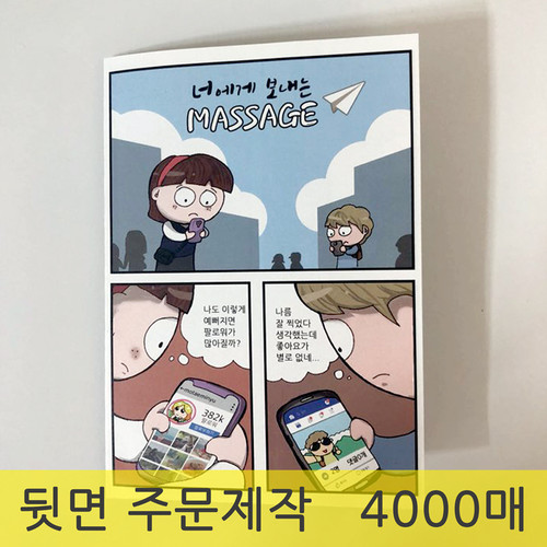 [주문제작용] 너에게보내는메세지 - 만화전도지 (4000매)