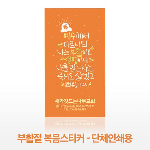 (부활절 단체인쇄용) 전도스티커 01 부활생명-오렌지