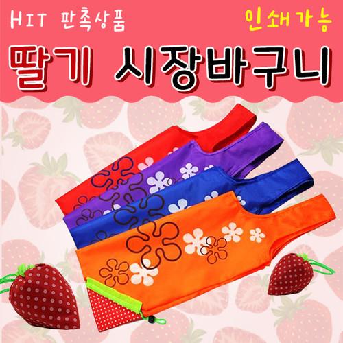 [인쇄용] 딸기 장바구니