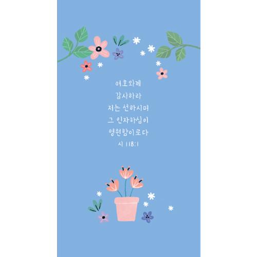 말씀카드(미니)-001 ( 5 x 9 )