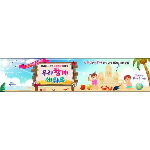 여름성경학교248w(합동) (500cm x 90cm)