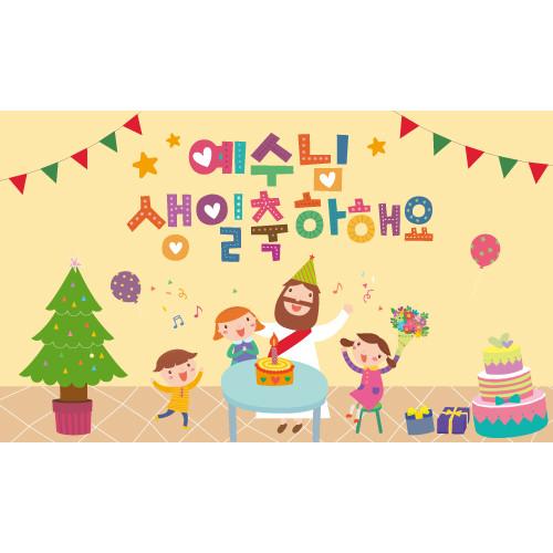 교회생일현수막(성탄절)-018 ( 200 x 120 )