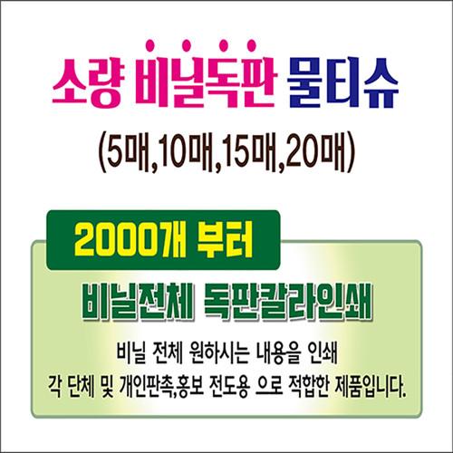 소량 독판비닐 전도 물티슈 15매(2000개부터)