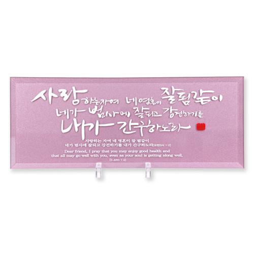 컬러유리 탁상액자 (사랑하는자여) 펄핑크