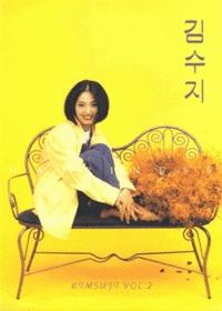 김수지 2 - Happiness (악보)