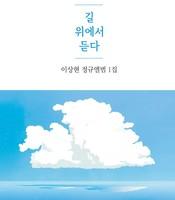 이상현 정규 1집 - 길위에서 듣다 (CD)