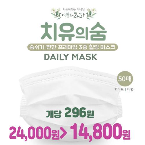 [치유의숨] 일회용 마스크 50매