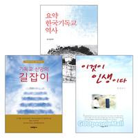정성용 목사 저서 세트(전3권)