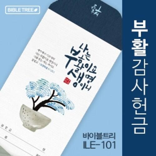 바이블트리 부활감사헌금봉투(ILE-101)(1속 50매)