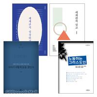 전성민 교수 저서 세트(전4권)