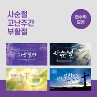 사순절/고난주간/부활절 현수막 모음