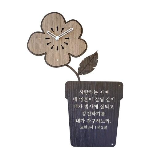 [화분 디자인 말씀시계 8종] 말씀시계(JKW05D)-하기오스