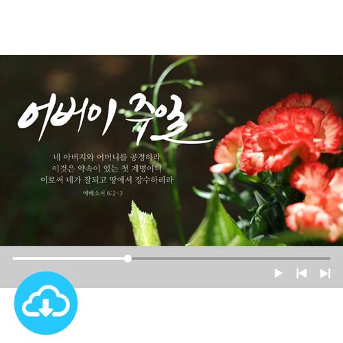 예배용 영상클립 8 by 빛나는 시온 / 어버이주일 / 이메일 발송(파일)