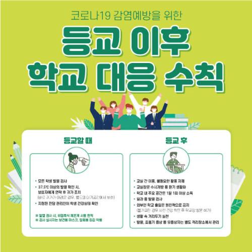 안전예방현수막(학교대응수칙)-093 (150 x 150)