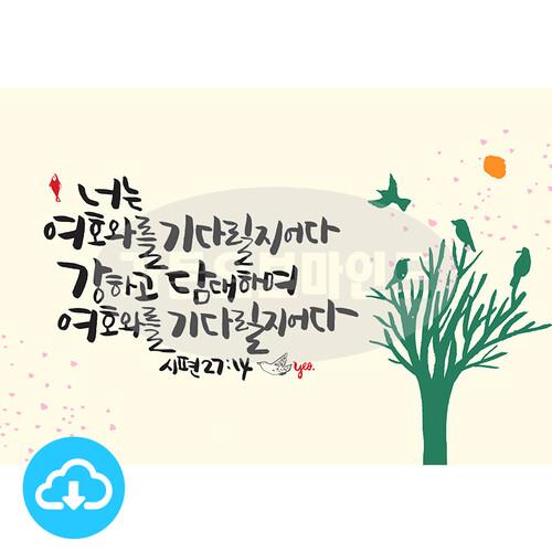 디지털 캘리그라피 46 너는 여호와를 기다릴지어다 by 가든오브마인드 / 이메일발송(파일)