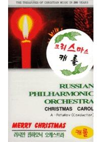 러시안 필하모닉 오케스트라 - 크리스마스 캐롤 (Tape)