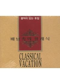 배낭속의 클래식 - Classical Vacation (4CD)