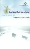 서울모테트합창단 - 명성가 6 (Tape)