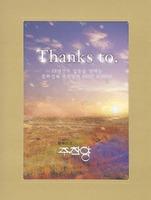 Thanks to - 문화선교 주찬양 BEST SONGS(2CD)
