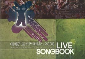 예배인도자 컨퍼런스 2008 (악보)