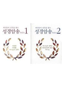 성경암송 시리즈 세트 (전2종) - 개역개정판