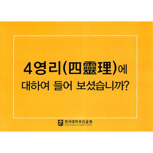 [개역개정판] 4영리 (사영리) : 한글 대