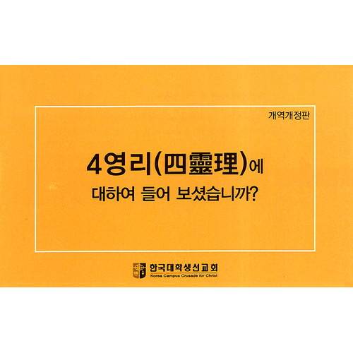 [개역개정판] 4영리 (사영리) : 한글 소