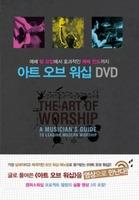 아트 오브 워십 - 캠퍼스워십 (DVD)