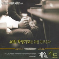 매일기도 - 40일 작정기도를 위한 연주음반(3CD)