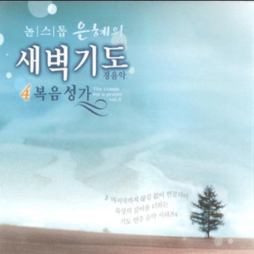 논스톱 - 은혜의 새벽기도4 경음악 복음성가 (CD)