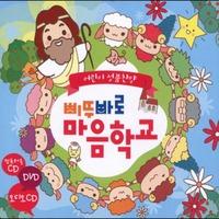 삐뚜바로 마음학교 - 어린이 성품찬양 (2CD+DVD)
